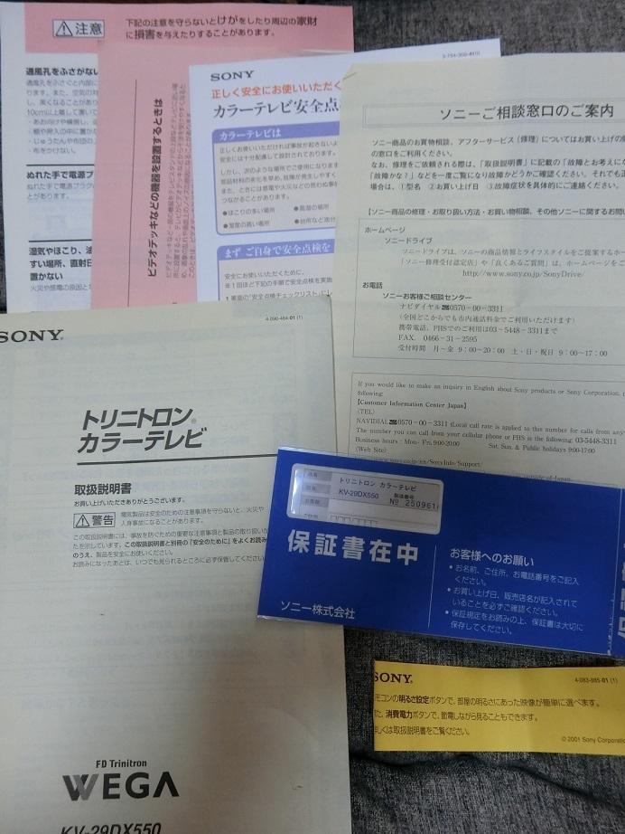 SONY FDトリニトロン <ベガ> KD-36HR500 (36型)_画像5