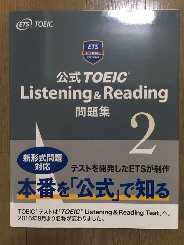【送料無料】即決★公式TOEIC Listening&Reading 問題集2.3.4 セット CD 新品未開封_画像3