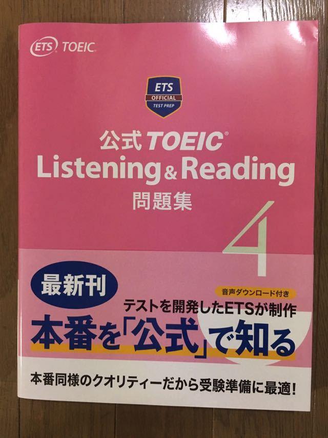 【送料無料】即決★公式TOEIC Listening&Reading 問題集2.3.4 セット CD 新品未開封