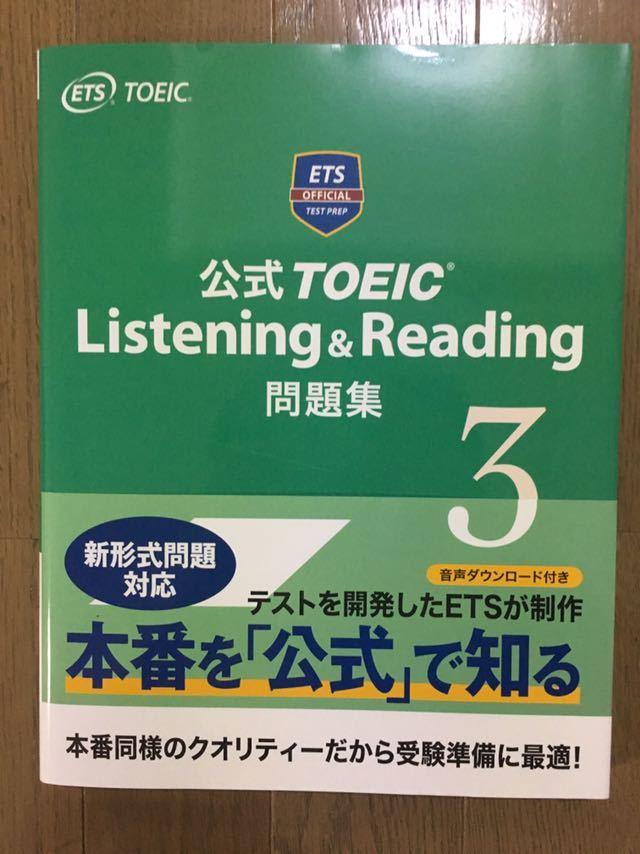 【送料無料】即決★公式TOEIC Listening&Reading 問題集2.3.4 セット CD 新品未開封_画像2