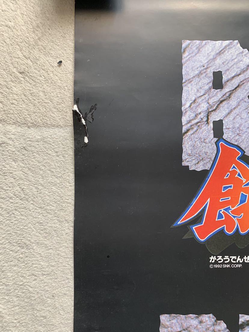 ★ SNK NEO GEO 餓狼伝説2 B2 ポスター ★_画像2