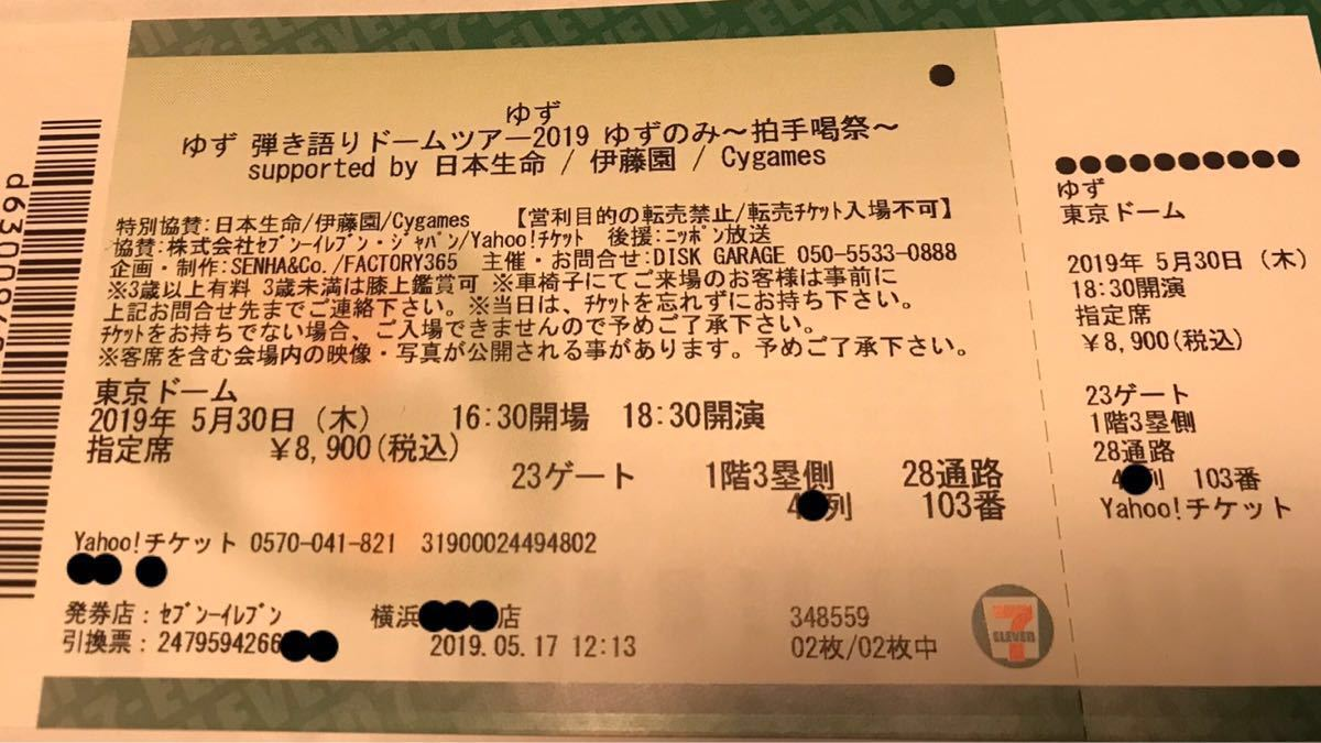 ◆送料無料◆ゆず 5/30 弾き語りドームツアー(東京ドーム) 1階3塁側ペア