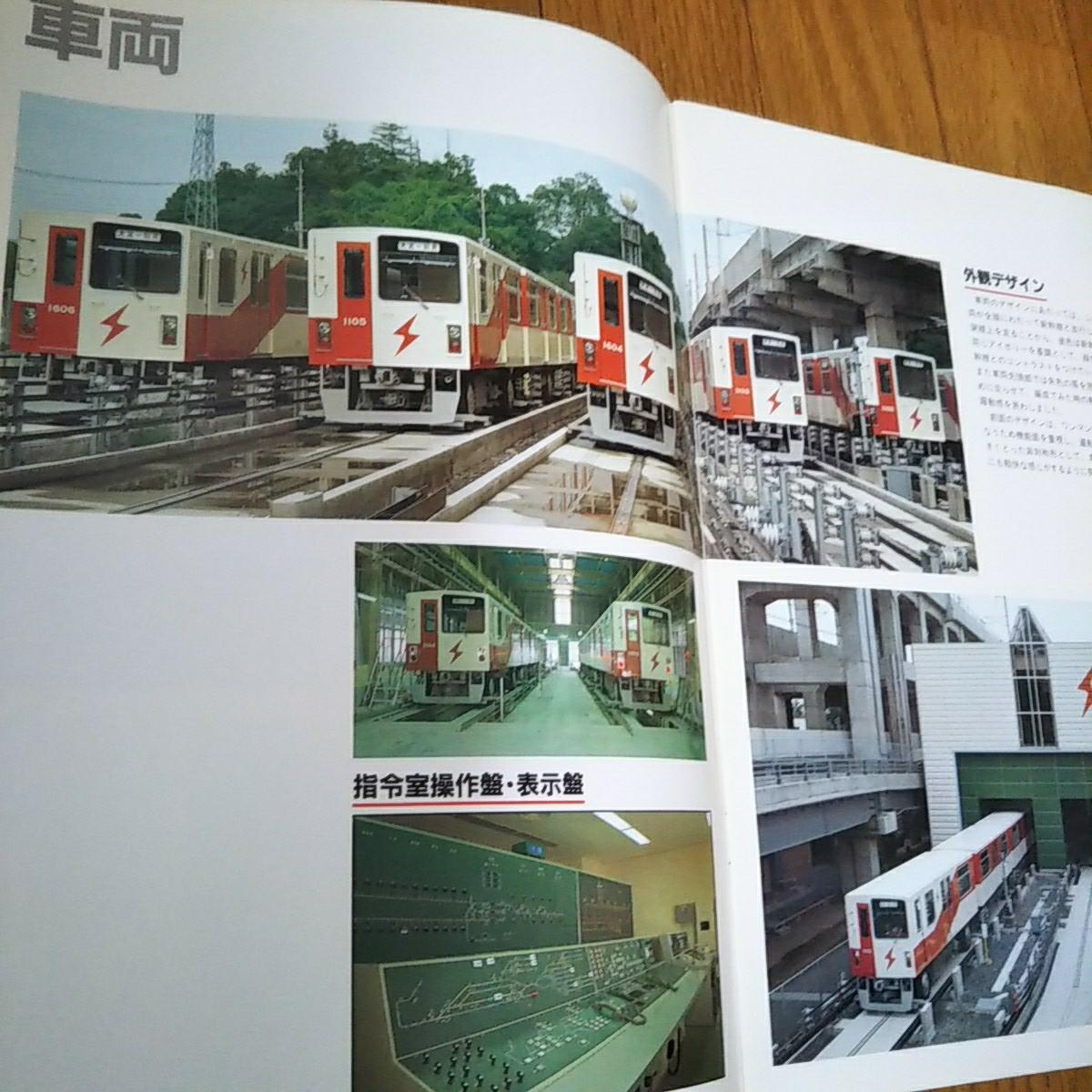 埼玉新都市交通 伊奈線 1000系車両 新造カタログ22ページ _画像2