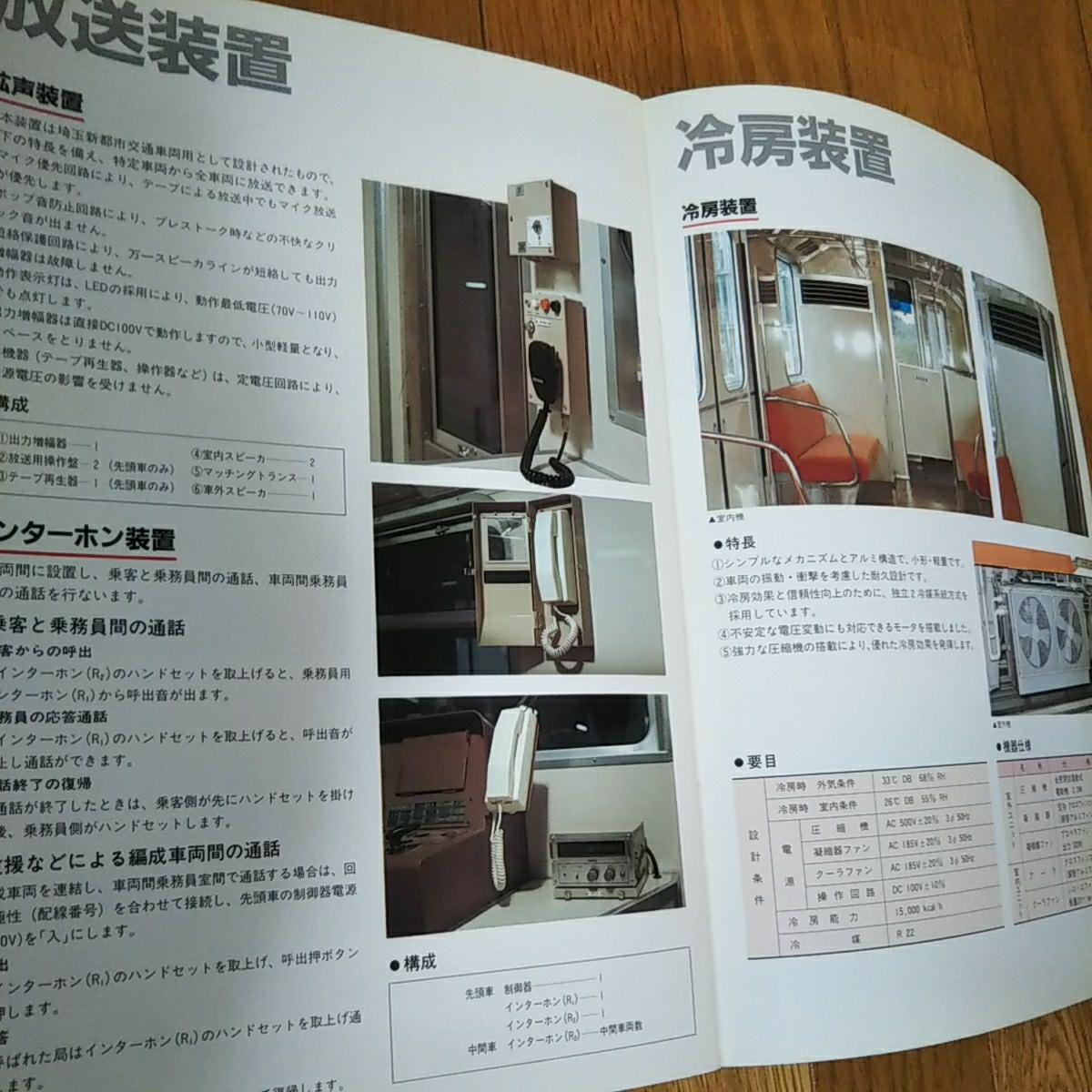 埼玉新都市交通 伊奈線 1000系車両 新造カタログ22ページ _画像4