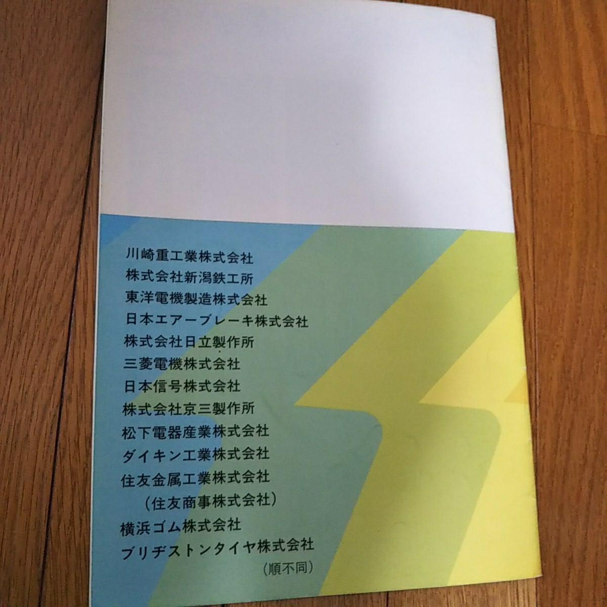 埼玉新都市交通 伊奈線 1000系車両 新造カタログ22ページ _画像5