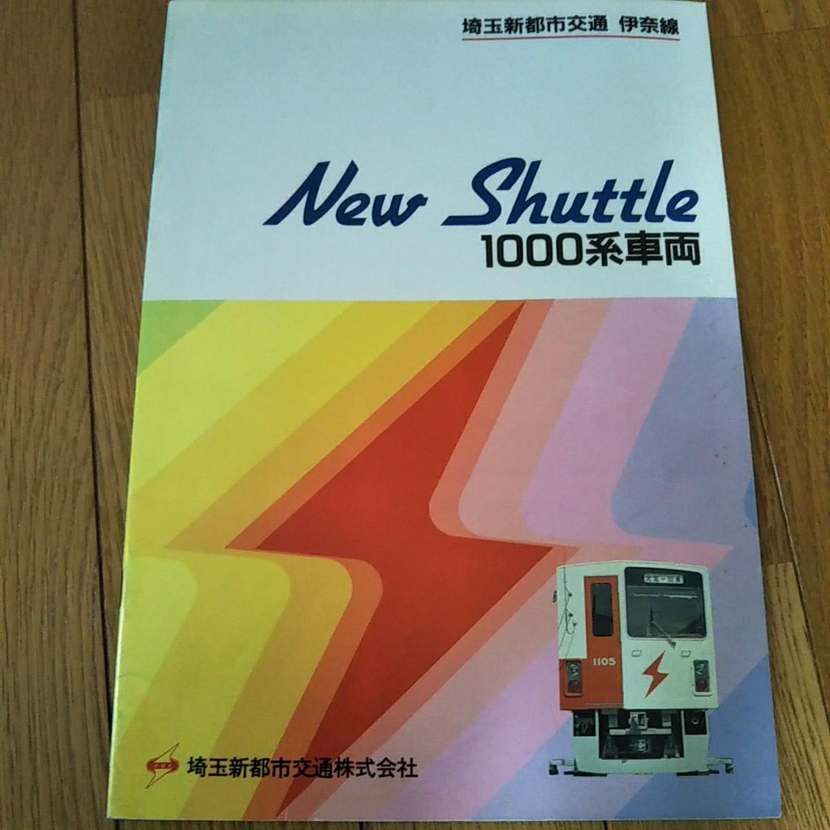 埼玉新都市交通 伊奈線 1000系車両 新造カタログ22ページ