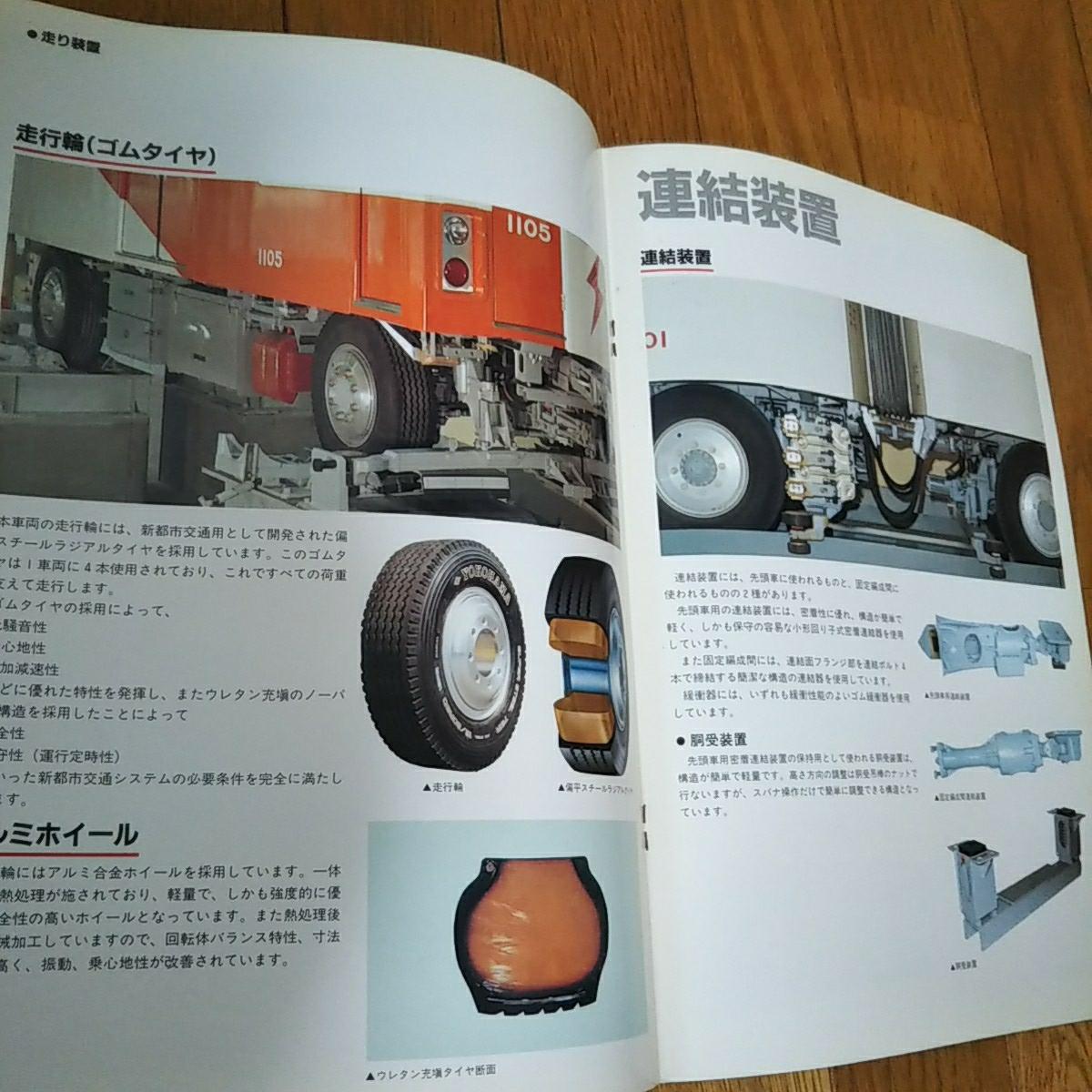 埼玉新都市交通 伊奈線 1000系車両 新造カタログ22ページ _画像3