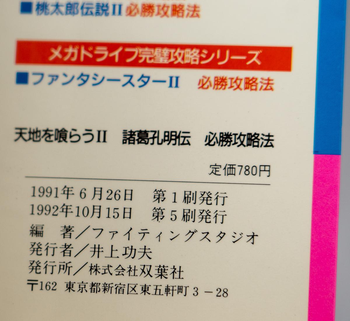 FC 天地を喰らう2 諸葛孔明伝 必勝攻略法_画像6