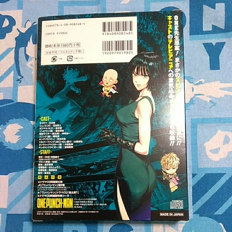 ワンパンマン ONE PUNCH MAN 9巻 アニメCD同梱版 中古品 村田雄介 角ヨレあり