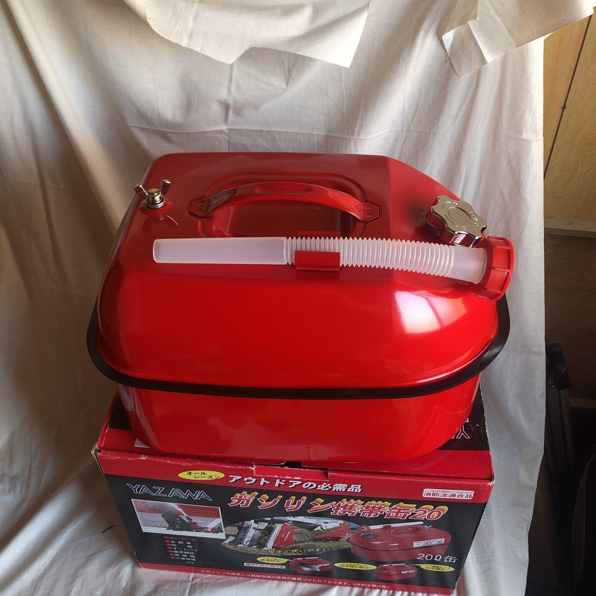 YAZAWA ガソリン携行缶 携帯缶 20リットル 鉄製容器 新品未使用 アウトドア オールシーズン JIS規格 消防法適合品_画像2