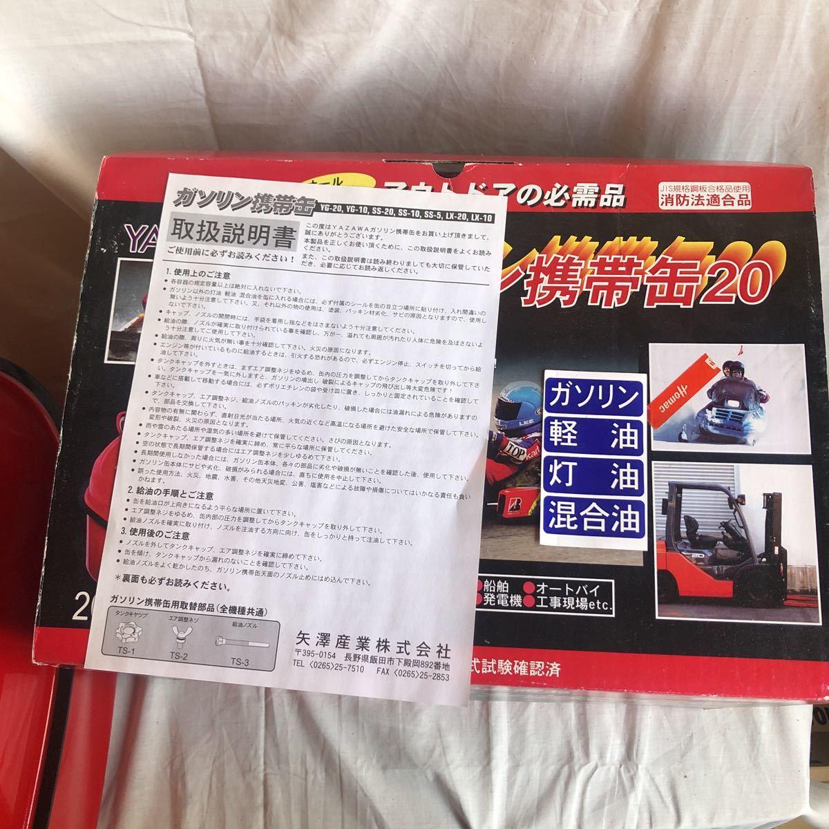 YAZAWA ガソリン携行缶 携帯缶 20リットル 鉄製容器 新品未使用 アウトドア オールシーズン JIS規格 消防法適合品_画像4