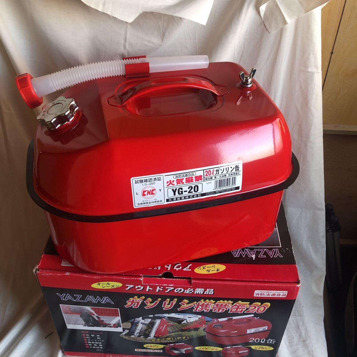 YAZAWA ガソリン携行缶 携帯缶 20リットル 鉄製容器 新品未使用 アウトドア オールシーズン JIS規格 消防法適合品