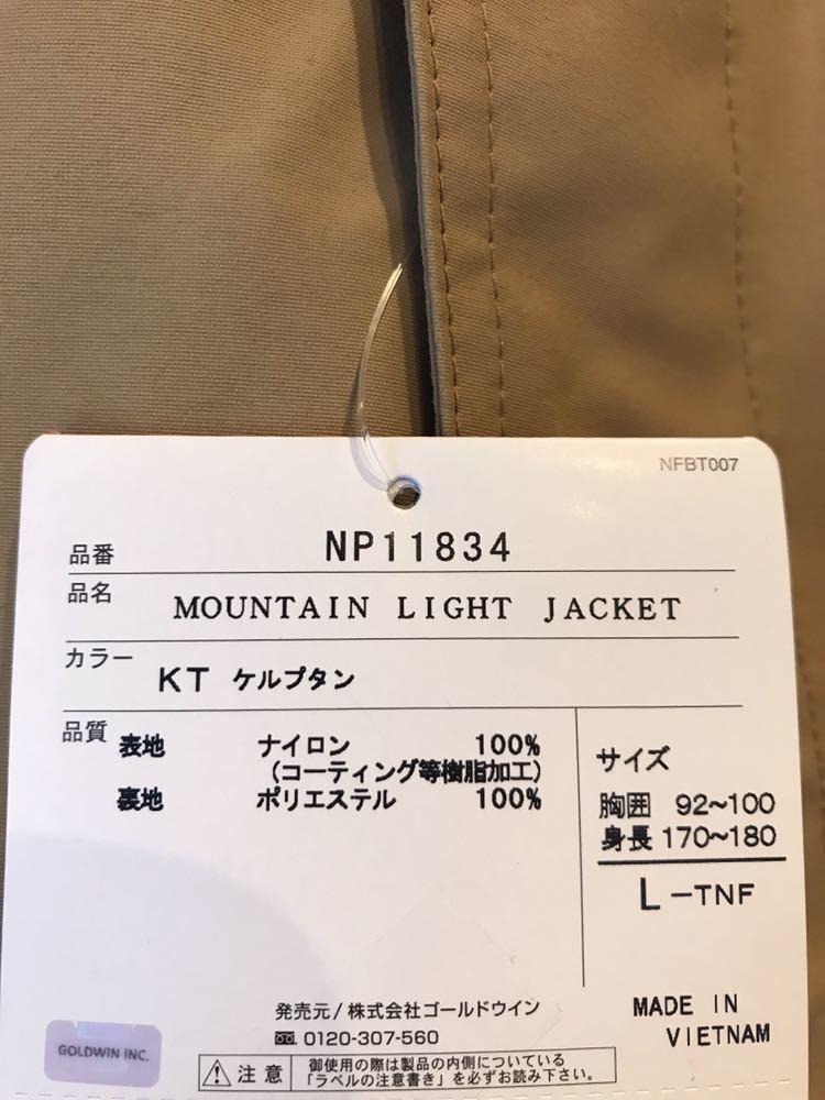 [新品未使用]ザ・ノース・フェイス THE NORTH FACE マウンテンライトジャケットMountain LightケルプタンサイズL KT_画像6