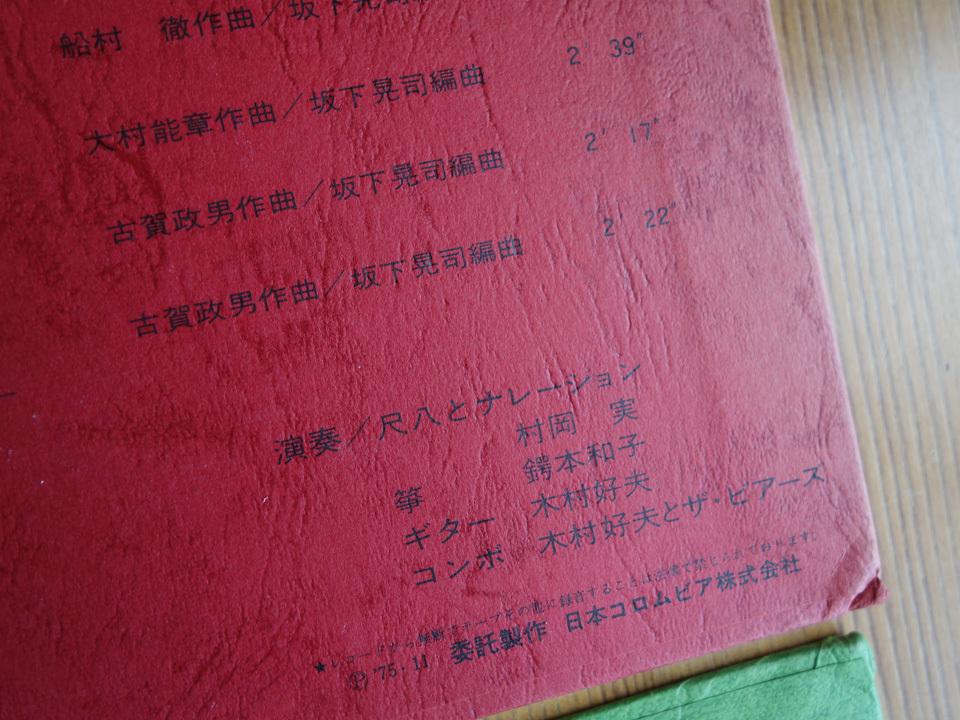 自主製作 / 村岡実「現代尺八奏法」 レコード4枚セット / 企画・製作 「現代尺八むらいき会」 / 和モノレア・グルーヴ / ジャズ編 他_画像4