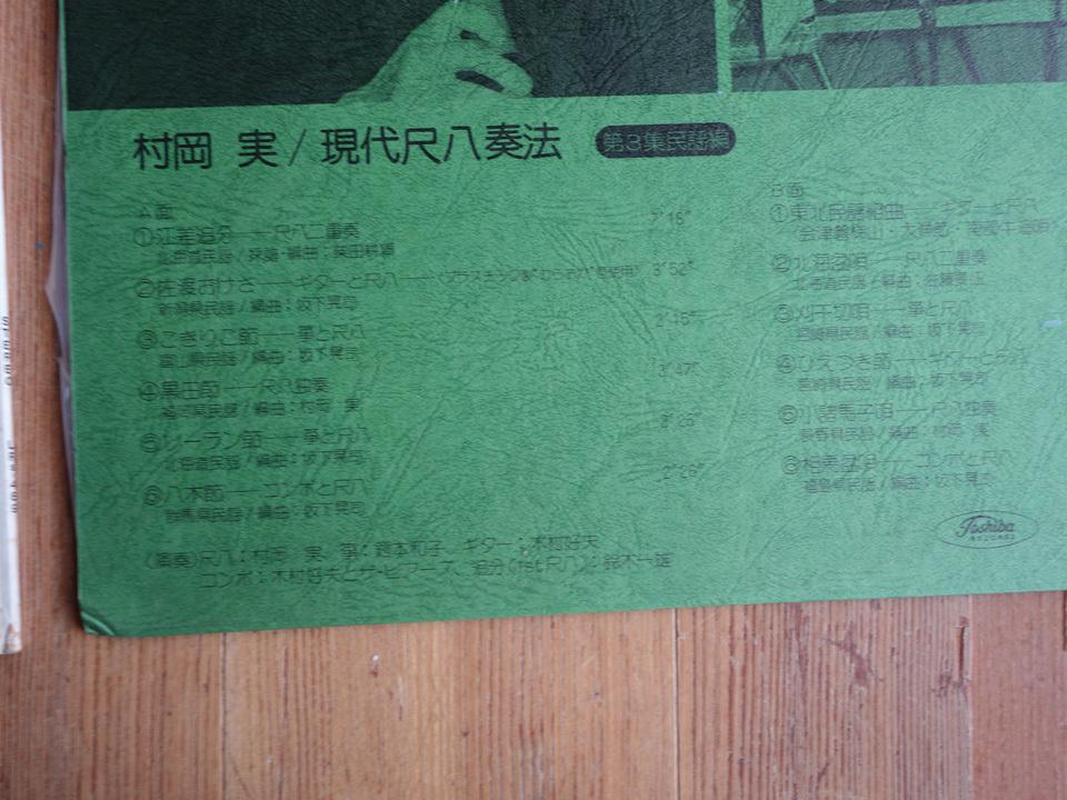 自主製作 / 村岡実「現代尺八奏法」 レコード4枚セット / 企画・製作 「現代尺八むらいき会」 / 和モノレア・グルーヴ / ジャズ編 他_画像6