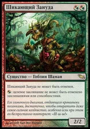 【ロシア語】 SHM 難問の鎮め屋/Vexing Shusher 【SP】 金 C_画像1