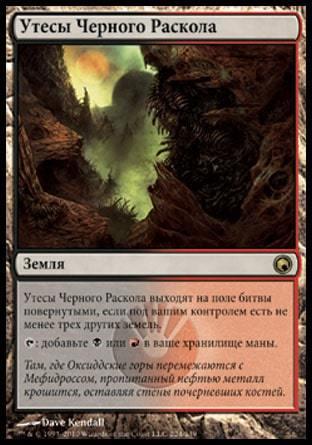 【ロシア語】 SOM 黒割れの崖/Blackcleave Cliffs 【NM-】 L_画像1