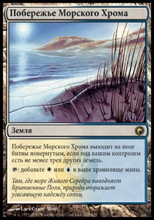 【ロシア語】 SOM 金属海の沿岸/Seachrome Coast 【SP】 L_画像1