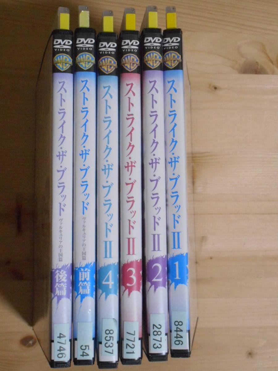 レンタル落ち・ ストライク・ザ・ブラッドⅡ 全4巻 + ヴァルキリアの王国篇 前篇・後篇  ・DVD