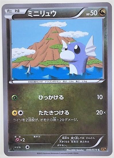 ミニリュウ ポケモンカード XY6 040/078 2015 ポケットモンスター pokemon card ポケカ_画像1