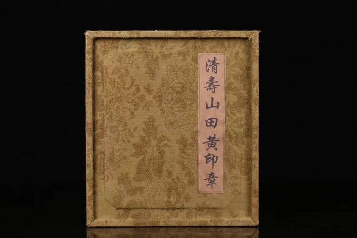 文苑閣◆[4]【寿山田黄印章一セット】中国古董品 賞物 置物擺件 高さ2.6*3.2*3.1cm,高さ