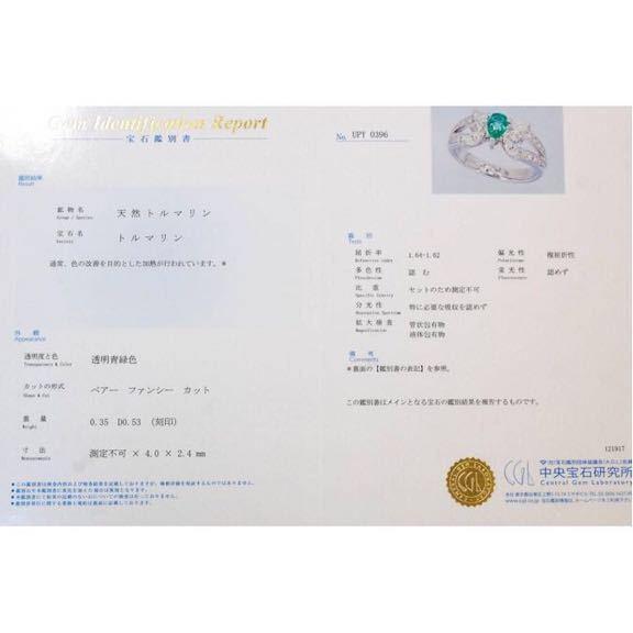 豪華 天然パライバトルマリン0.35ctダイヤモンド0.53ct プラチナPT900指輪 リング Cuo1.88%、Mno4.88% 9号_画像5