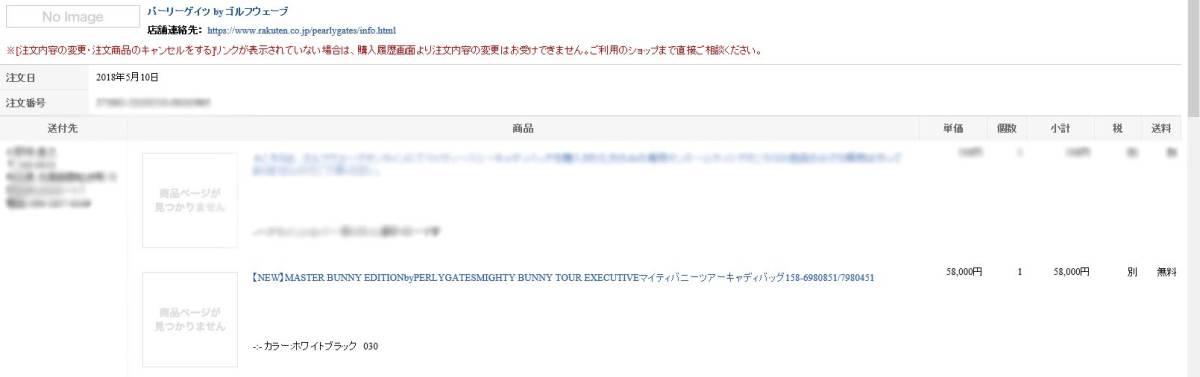 【中古 】マスターバニー MASTER BUNNY EDITION 限定キャディーバッグ マスターバニー TOURキャディーバッグ オフホワイト_画像7
