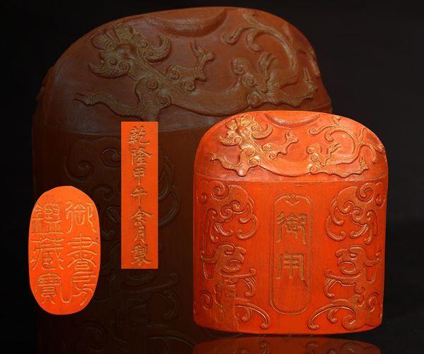 古董品 唐物 中国古美術 清時代 乾隆年製 朱砂印章 御用 獸紋 古書道具 文房具 置物 擺件 賞物