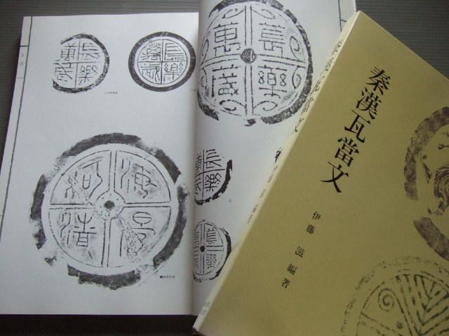 中国古瓦 拓本集 「中国 秦漢時代 瓦當文」_画像2