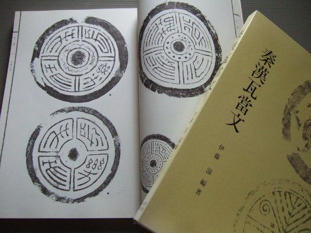 中国古瓦 拓本集 「中国 秦漢時代 瓦當文」