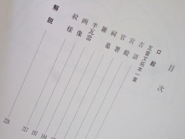 中国古瓦 拓本集 「中国 秦漢時代 瓦當文」_画像4