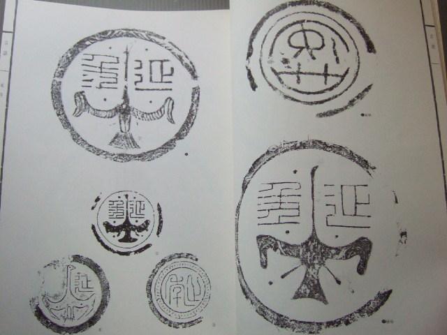 中国古瓦 拓本集 「中国 秦漢時代 瓦當文」_画像10