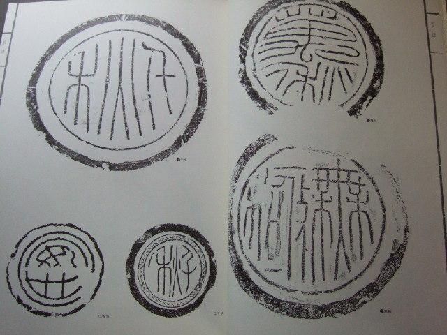 中国古瓦 拓本集 「中国 秦漢時代 瓦當文」_画像9