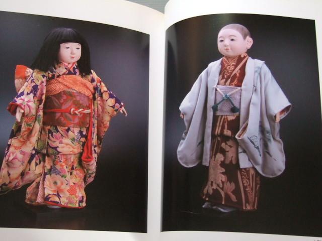 ちりめん細工 市松人形 縮緬「和布と遊ぶ-太田弘子作品集」_画像4