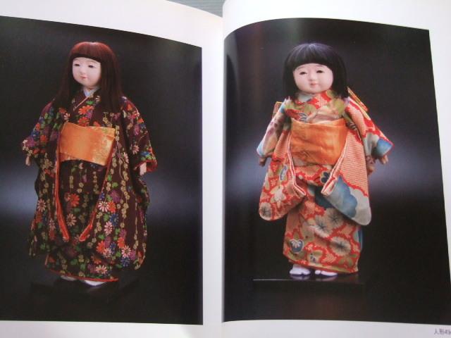 ちりめん細工 市松人形 縮緬「和布と遊ぶ-太田弘子作品集」