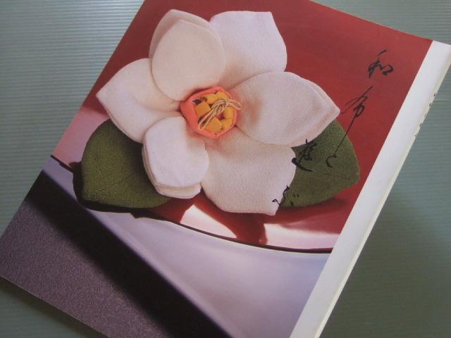 ちりめん細工 市松人形 縮緬「和布と遊ぶ-太田弘子作品集」_画像10