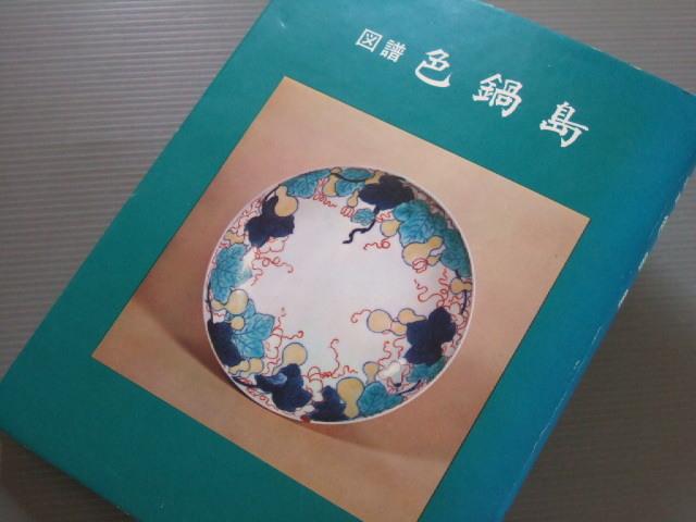 「図譜 色鍋島」昭和48年 色鍋島技術保存会 鍋島焼 藩窯 御庭焼
