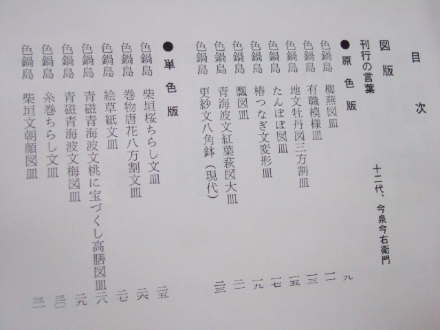 「図譜 色鍋島」昭和48年 色鍋島技術保存会 鍋島焼 藩窯 御庭焼_画像3