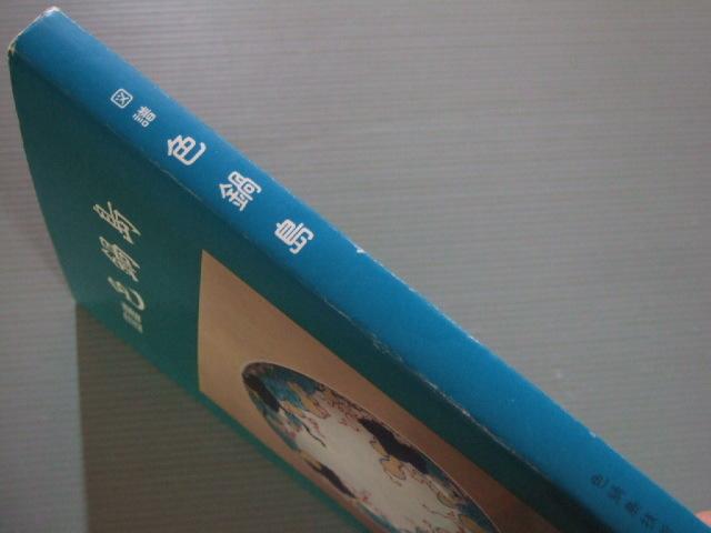 「図譜 色鍋島」昭和48年 色鍋島技術保存会 鍋島焼 藩窯 御庭焼_画像2