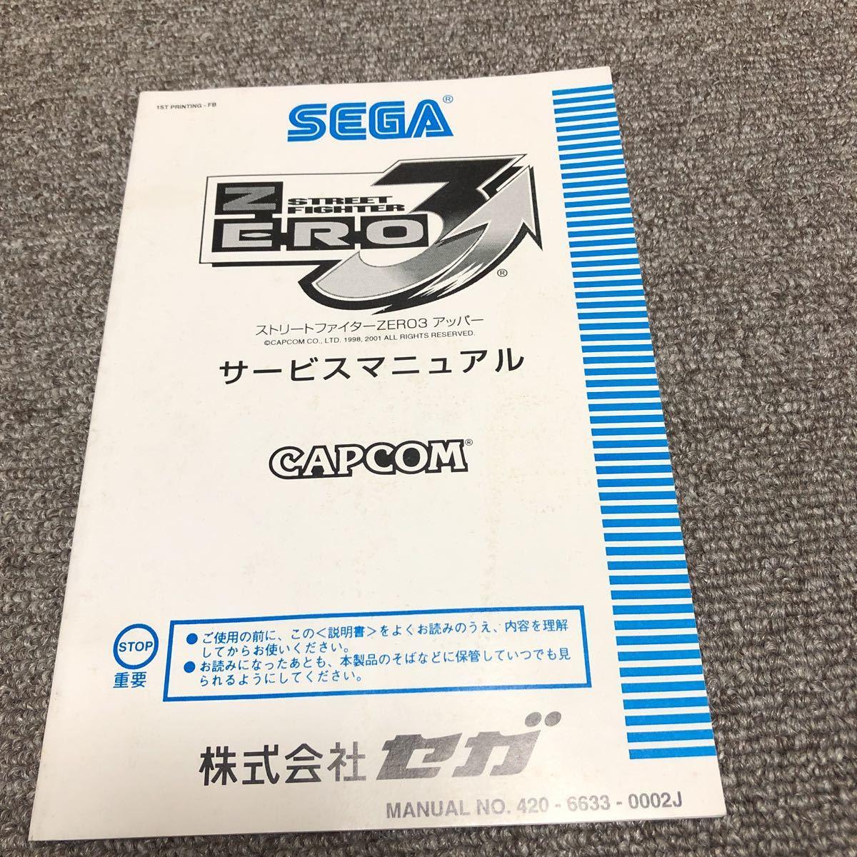 カプコン ストリートファイターZERO3 アッパー 取説 取扱説明書