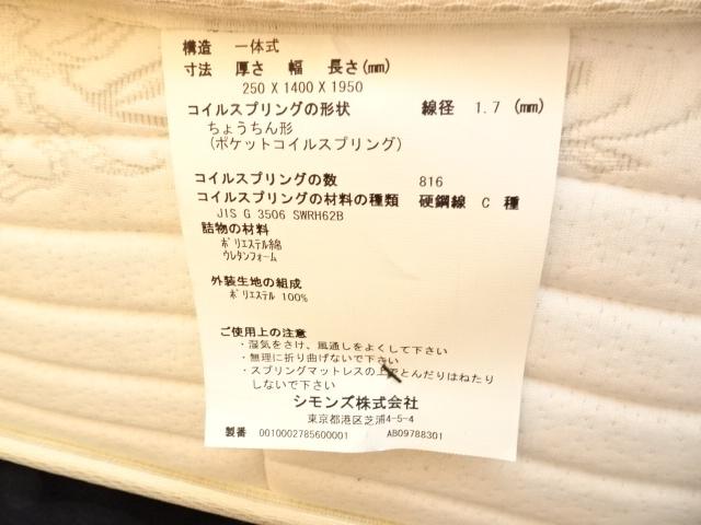 送料無料 シモンズ ニューフィット ダブルサイズマットレス _画像7