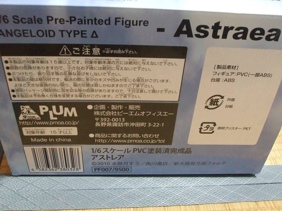 PLUM そらのおとしものf アストレア 1/6スケール フィギュア PVC製塗装済み完成品 中古 訳あり品_画像2