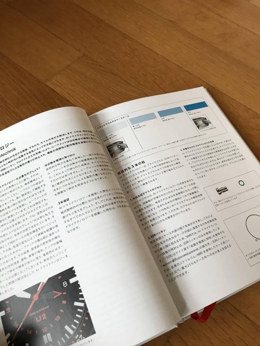 ジン 公式ブック オフィシャルブック 2017/2018カタログ_画像3