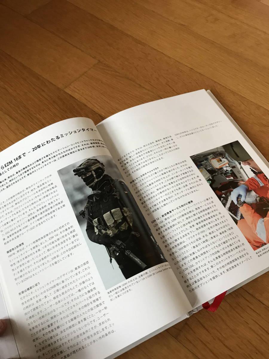 ジン 公式ブック オフィシャルブック 2017/2018カタログ_画像4
