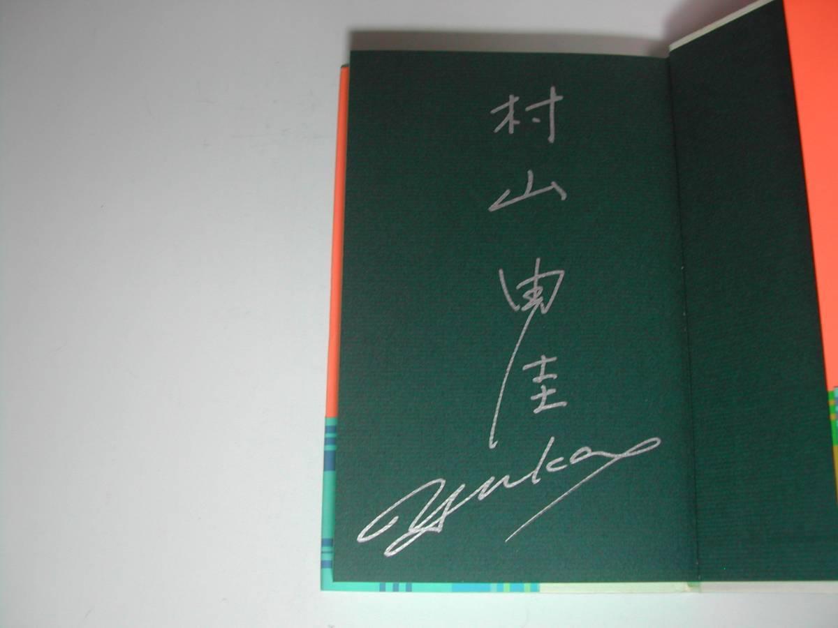 署名本・村山由佳「夜明けまで1マイル」初版・帯付・サイン_画像2