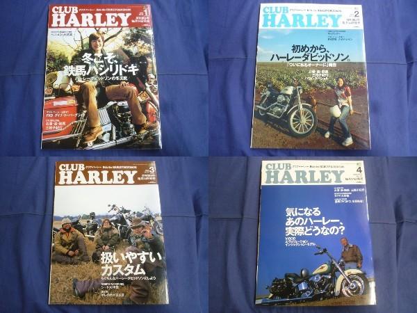 ○80 CLUB HARLEY クラブ・ハーレー 2002年 12冊セット ハーレーダビッドソン_画像4