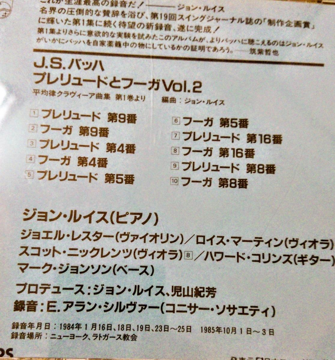 国内初期盤CDジョン・ルイス/バッハ「プレリュードとフーガ」VOL2(国内盤、中古品、帯なし)_画像2