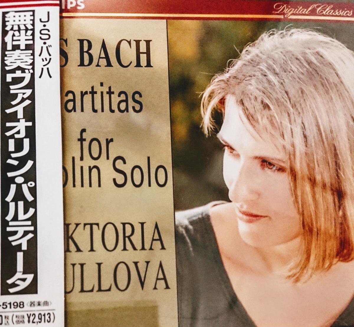 CDムローヴァ/バッハ無伴奏パルティータ集」(国内盤、中古品、帯つき)