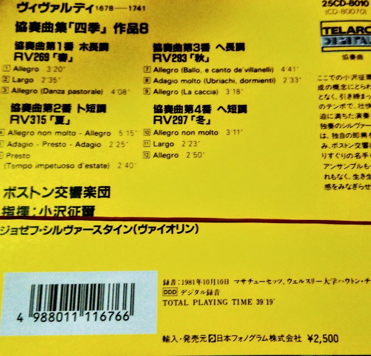 米テラーク盤CD小澤/「四季」(輸入盤、中古品、帯つき)_画像2