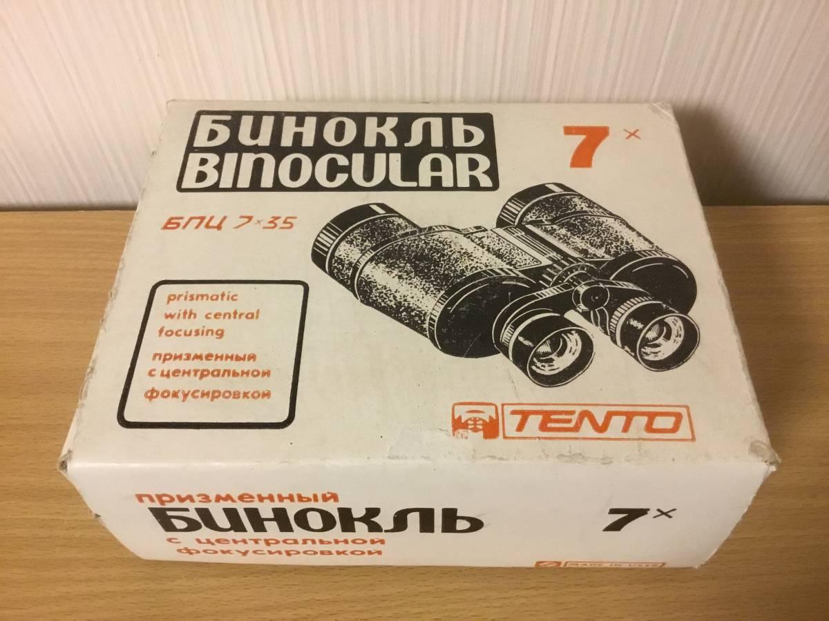 激レア!ソ連製 双眼鏡!TENTO 7×35 デッドストック品!箱、ケース、取説付き、ジャンク品扱い MADE IN USSR